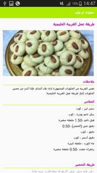 حلويات ام وليد بدون انترنت screenshot 5