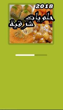 حلويات شرقية 2018 screenshot 19
