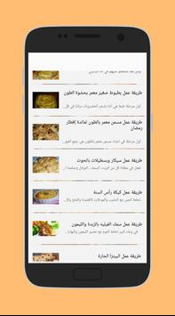 Moroccan Arabic Recipes ramdan poster