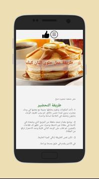Moroccan Arabic Recipes ramdan apk screenshot