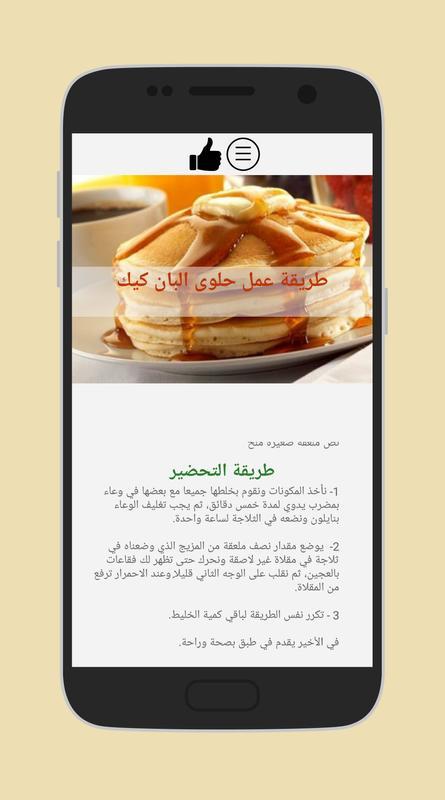 Moroccan arabic recipes ramdan descarga apk gratis comer y beber moroccan arabic recipes ramdan captura de pantalla de la apk forumfinder Image collections