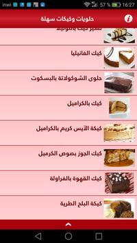 حلويات و كيكات سهلة التحضير screenshot 8