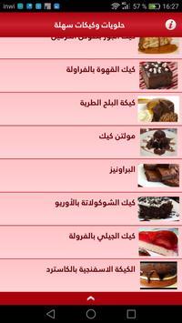 حلويات و كيكات سهلة التحضير screenshot 13