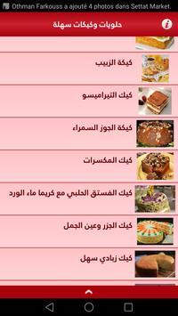 حلويات و كيكات سهلة التحضير screenshot 11