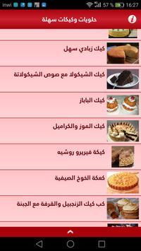 حلويات و كيكات سهلة التحضير screenshot 12