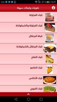 حلويات و كيكات سهلة التحضير screenshot 15