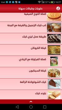 حلويات و كيكات سهلة التحضير screenshot 16