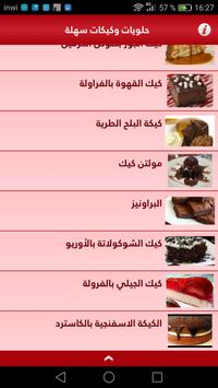حلويات و كيكات سهلة التحضير screenshot 2