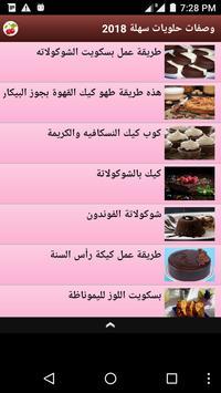 وصفات حلويات سهلة 2018 تصوير الشاشة 1