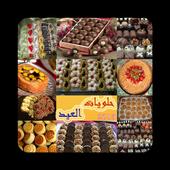 وصفات وحلويات عيد الفطر icon