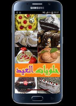 وصفات وحلويات عيد الفطر poster