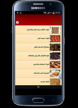 وصفات وحلويات عيد الفطر screenshot 1