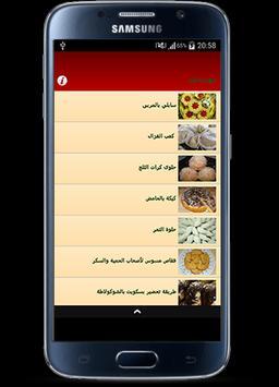 وصفات وحلويات عيد الفطر screenshot 2