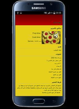 وصفات وحلويات عيد الفطر screenshot 3