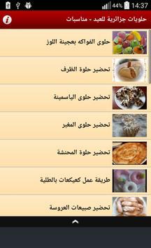 حلويات جزائرية للعيد - مناسبات apk screenshot