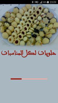 حلويات خديجة لكل المناسبات poster