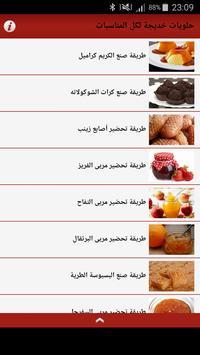 حلويات خديجة لكل المناسبات screenshot 1