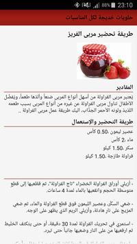 حلويات خديجة لكل المناسبات screenshot 5