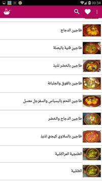 شهيوات مغربية 2017 cuisine screenshot 3