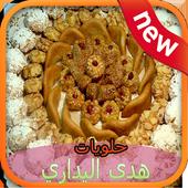 حلويات هدى اليداري icon