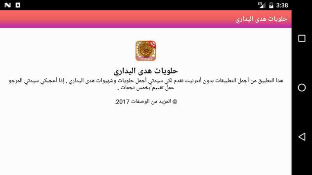 حلويات هدى اليداري apk screenshot