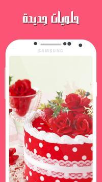 حلويات جديدة apk screenshot