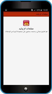 مملحات أم وليد سهلة apk screenshot