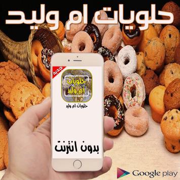 حلويات أم وليد poster