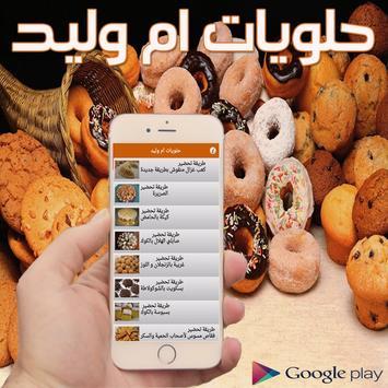 حلويات أم وليد screenshot 1