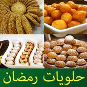 حلويات رمضان icon