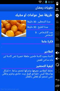 حلويات رمضان screenshot 4