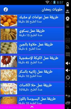 حلويات رمضان screenshot 6
