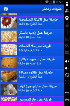 حلويات رمضان apk screenshot