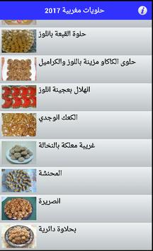 حلويات اقتصادية جديدة apk screenshot