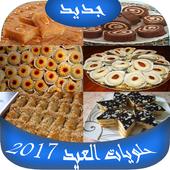 حلويات العيد 2017 icon
