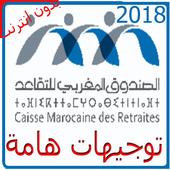 التقاعد المغربي icon
