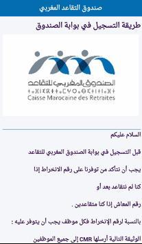 التقاعد المغربي screenshot 4