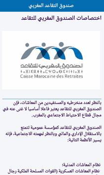 التقاعد المغربي poster