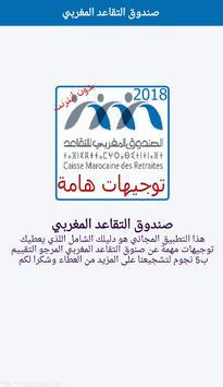 التقاعد المغربي screenshot 17