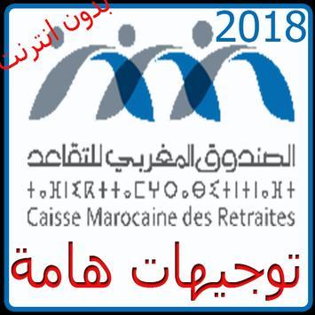 التقاعد المغربي screenshot 14