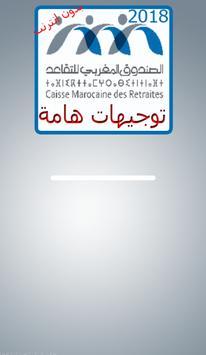 التقاعد المغربي screenshot 1