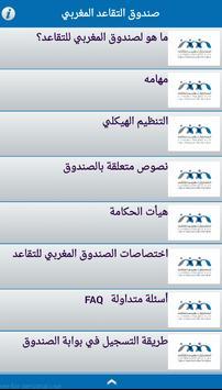 التقاعد المغربي screenshot 2