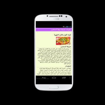 حلويات شرقية سهلة التحضير apk screenshot