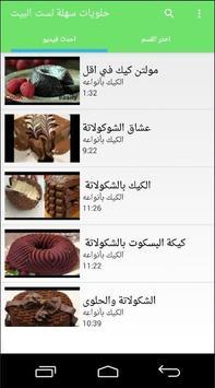 حلويات سهلة لست البيت screenshot 5