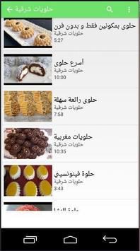 حلويات سهلة لست البيت screenshot 6