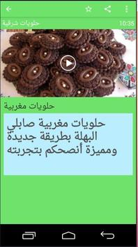 حلويات سهلة لست البيت screenshot 7
