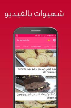 شهيوات مغربية اقتصادية - حلويات اقتصادية apk screenshot