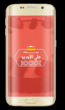 وصفات حلى الاوريو poster