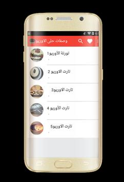وصفات حلى الاوريو apk screenshot