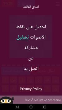 إحزر الصورة screenshot 3